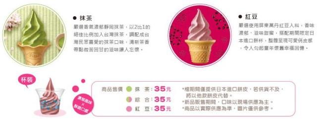 全家 萬丹紅豆 霜淇淋 (2)