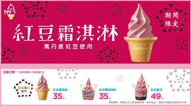 全家 萬丹紅豆 霜淇淋 (1)