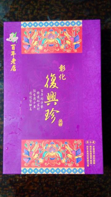彰化 復興珍 (1)