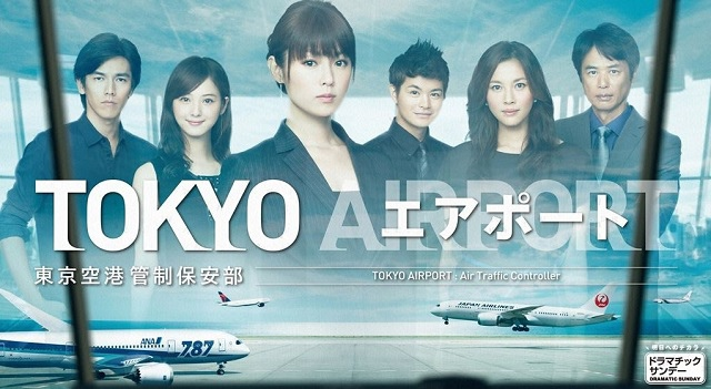 東京空港物語 (1)