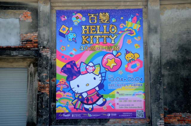 百變 Hello Kitty 40週年特展 (1)