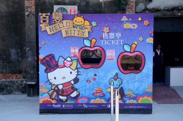 百變 Hello Kitty 40週年特展 (3)