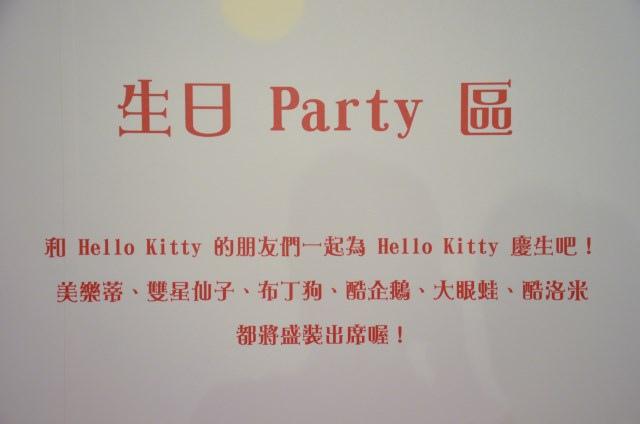 百變 Hello Kitty 40週年特展 (121)