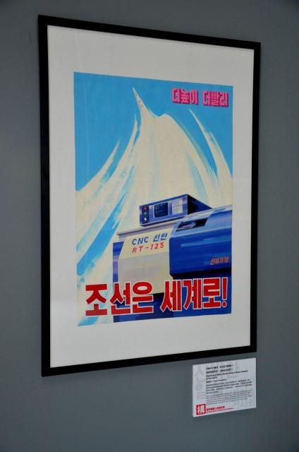 北韓手繪海報藝術展 (23)
