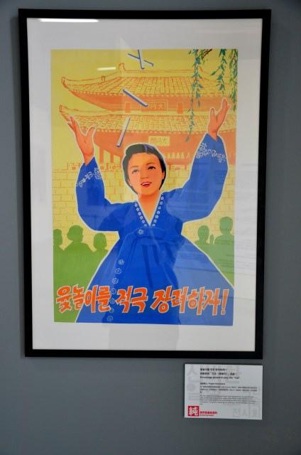 北韓手繪海報藝術展 (17)