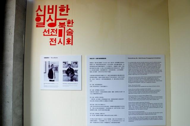 北韓手繪海報藝術展 (11)