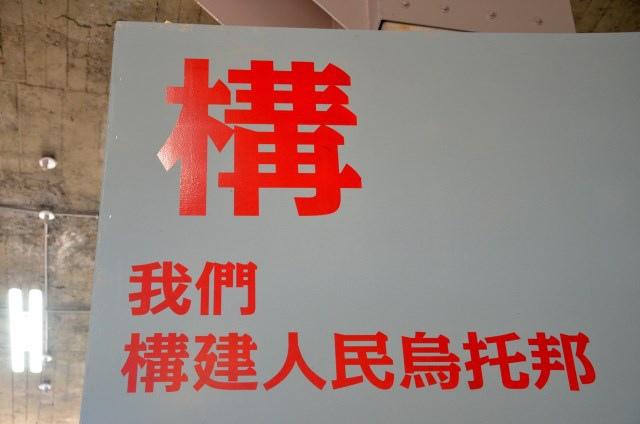 北韓手繪海報藝術展 (20)