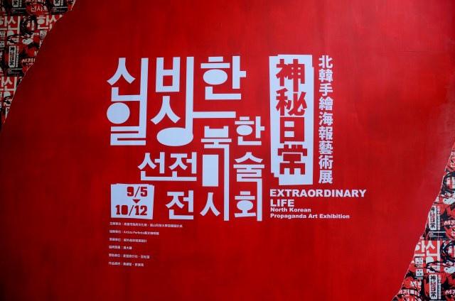 北韓手繪海報藝術展 (2)