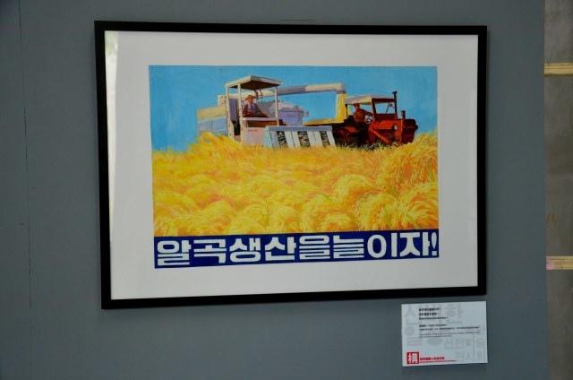 北韓手繪海報藝術展 (21)