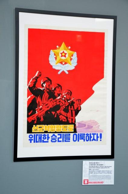 北韓手繪海報藝術展 (36)