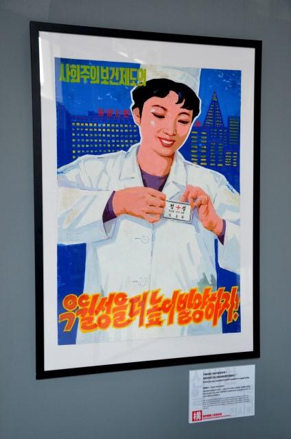 北韓手繪海報藝術展 (28)
