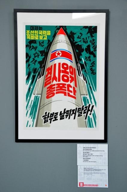 北韓手繪海報藝術展 (37)