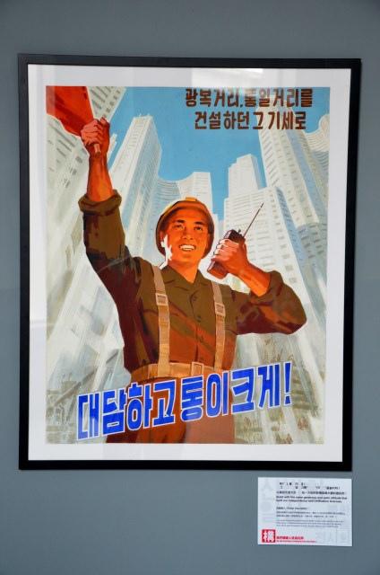 北韓手繪海報藝術展 (29)