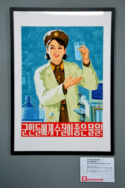 北韓手繪海報藝術展 (38)
