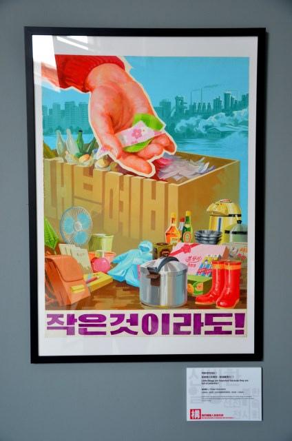 北韓手繪海報藝術展 (27)
