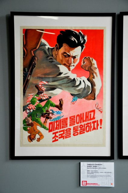 北韓手繪海報藝術展 (45)