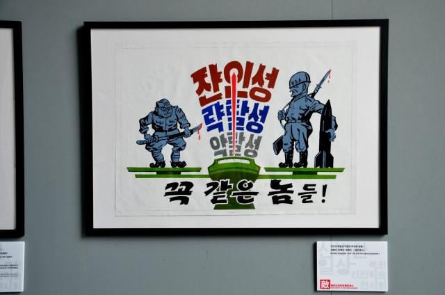 北韓手繪海報藝術展 (41)