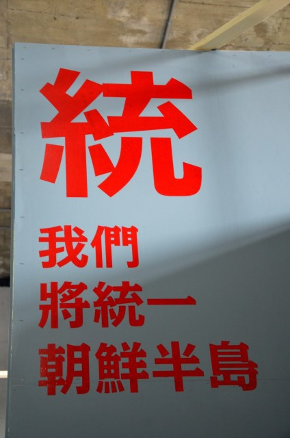 北韓手繪海報藝術展 (47)