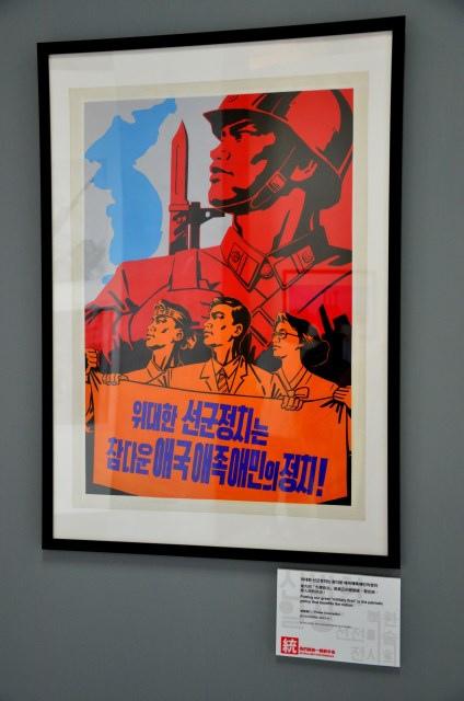 北韓手繪海報藝術展 (50)