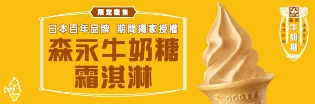 全家 森永牛奶糖 霜淇淋  (2)