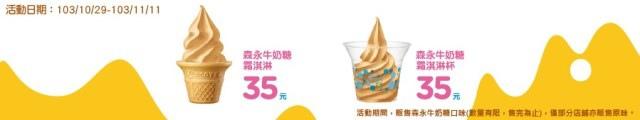 全家 森永牛奶糖 霜淇淋  (3)