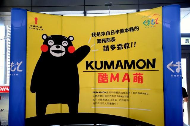 KUMAMON 日本商品展 (7)