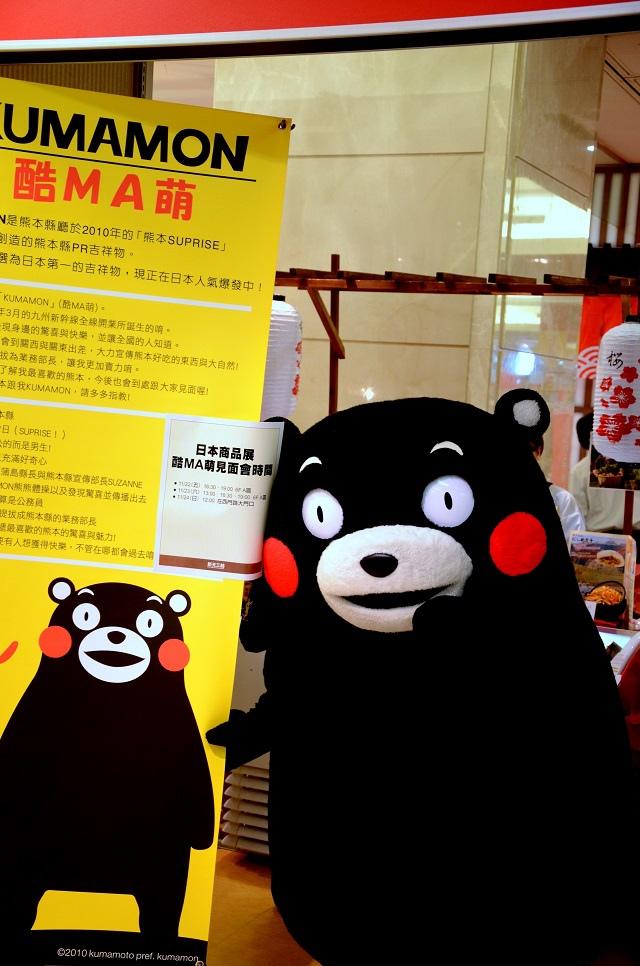 KUMAMON 日本商品展 (9)