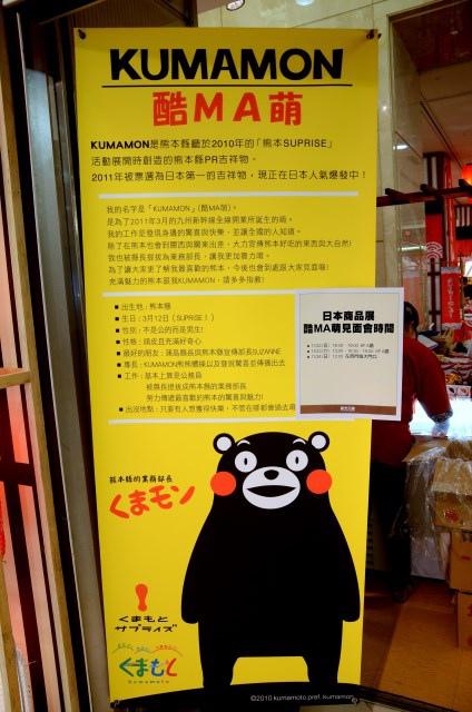KUMAMON 日本商品展 (1)