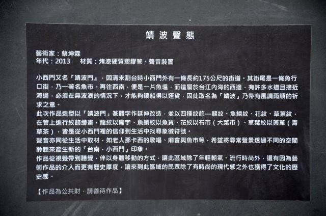 小西門開幕風情 (6)