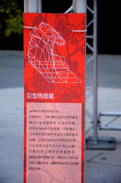 巨型馬燈籠 (2)
