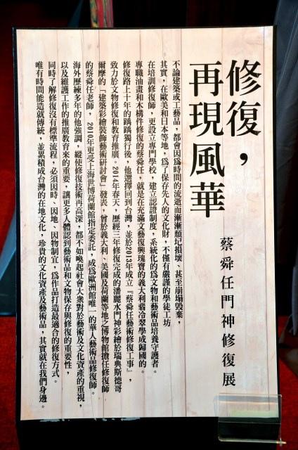 門神修復展 (4)