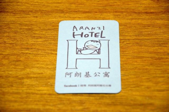 阿朗基Aranzi公寓咖啡 (10)