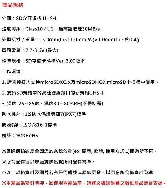 紅米機加載TOSHIBA64G記憶卡 (13)