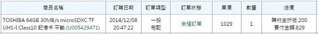 紅米機加載TOSHIBA64G記憶卡 (9)