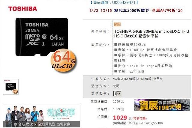 紅米機加載TOSHIBA64G記憶卡 (10)