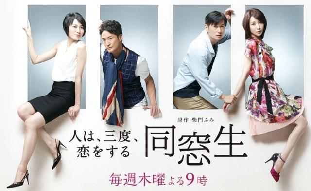 同窓生 〜人は、三度、恋をする〜 (同學會後愛上你) (15)