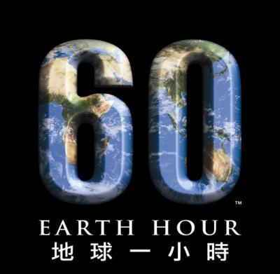 地球一小時 26日