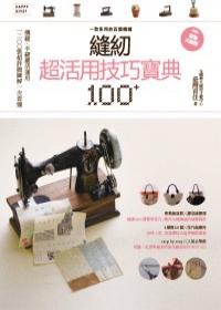 縫紉超活用技巧寶典100+.jpg
