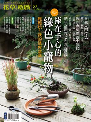 1GC1121-花草57-udn-1.jpg