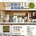 DIY玩佈置53-封面.jpg