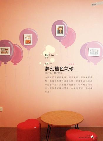 氣球油漆10.jpg
