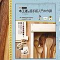 wood-edm_03.jpg