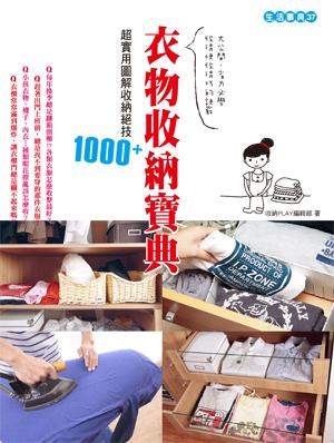 衣物收納寶典300.jpg