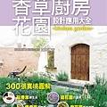 香草廚房花園封面-300.jpg