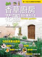 香草廚房花園-150.jpg