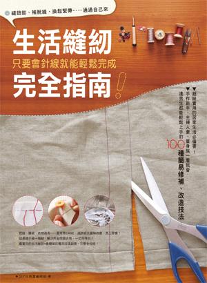 生活機縫300