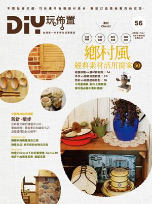DIY56-300封面