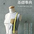 服裝製作-300