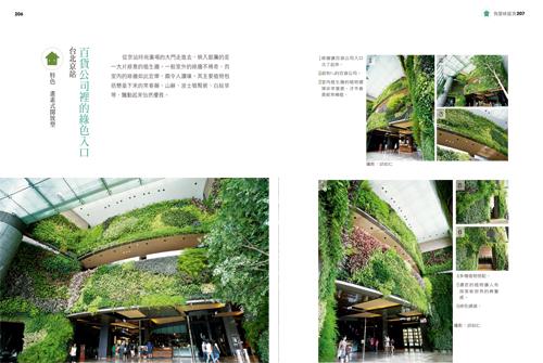 頁面擷取自-1GC010我愛綠屋頂-udn-7-1