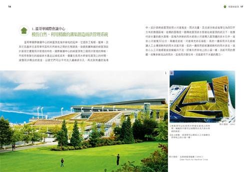 頁面擷取自-1GC010我愛綠屋頂-udn-2-1